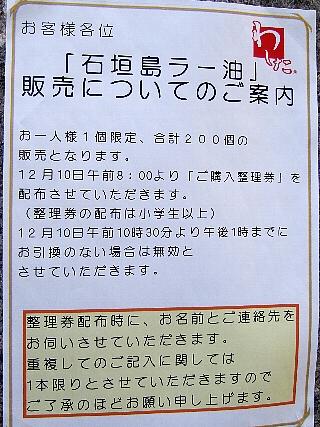 石垣島ラー油01