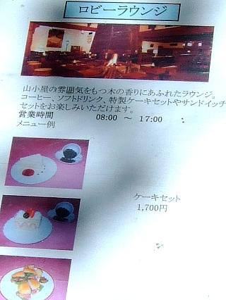上高地帝国ホテル03