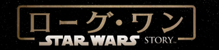 Rouge_One_JP_Logo