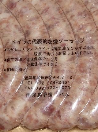 糸島ウィンナー04