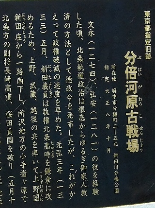 分倍河原古戦場02