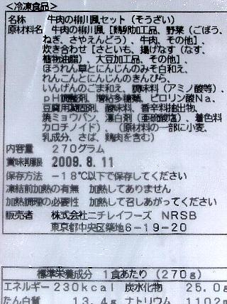 スマートデリ牛肉の柳川02