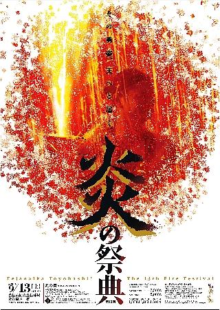 炎の祭典00