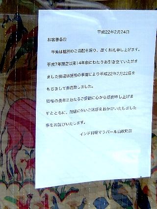 マラバール閉店02