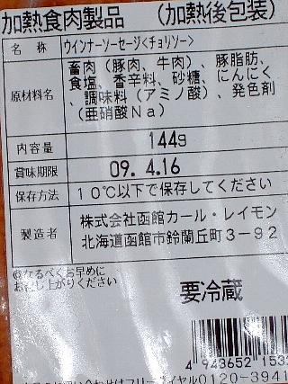函館チョリソー02