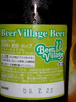横浜ビア酒02