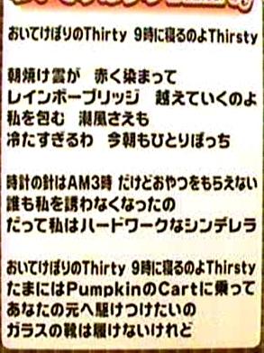 081214アナ・バン歌詞cap