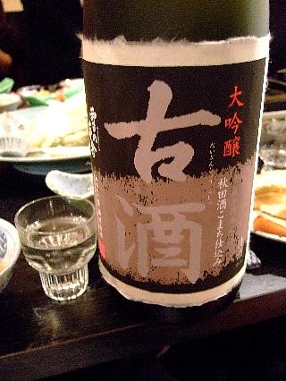 雪の茅舎sake06a