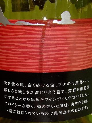 奥尻ワイナリー09