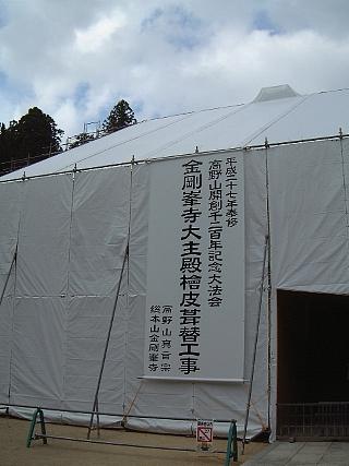 金剛峯寺改修中