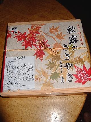 秋露のささやき01