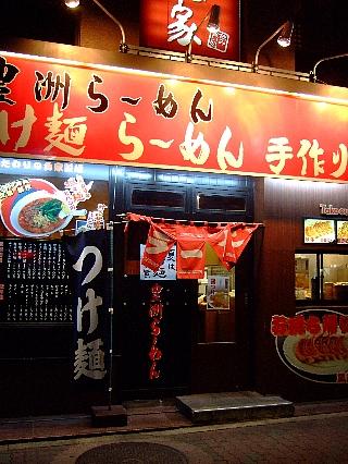 豊洲らーめんの担々つけ麺01