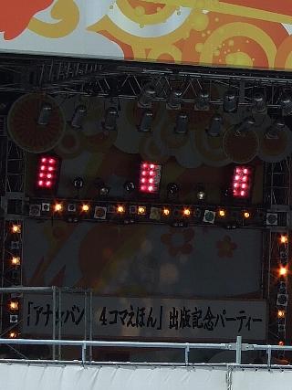 4コマ絵本公開収録09