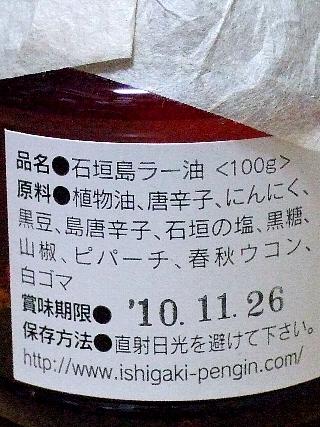 石垣島ラー油07