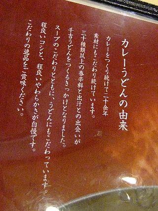 2017_0830錦糸町カレーうどん02