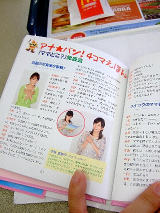 アナバン絵本06