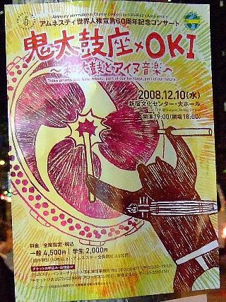 鬼太鼓座と古澤さん02