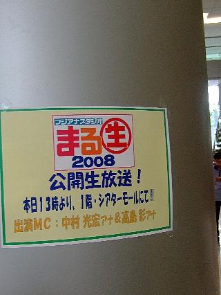 まる生02