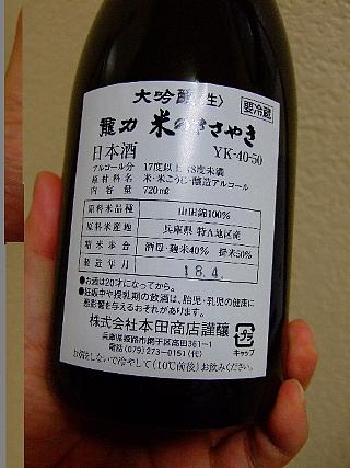 龍仕込02