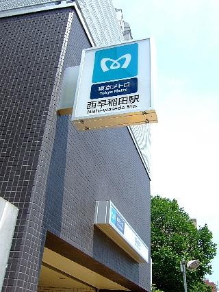 副都心線西早稲田02