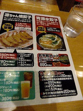 宇都宮餃子03g