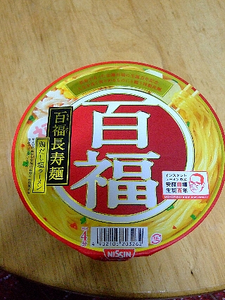 百福記念ラーメン01