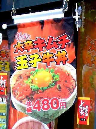 大辛キムチ玉子牛丼02