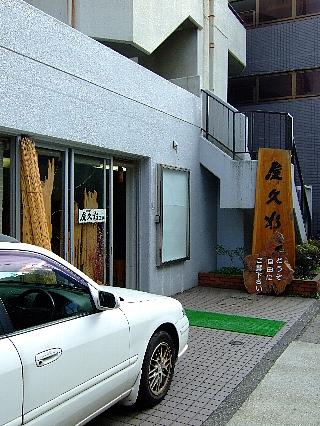 屋久杉工房01