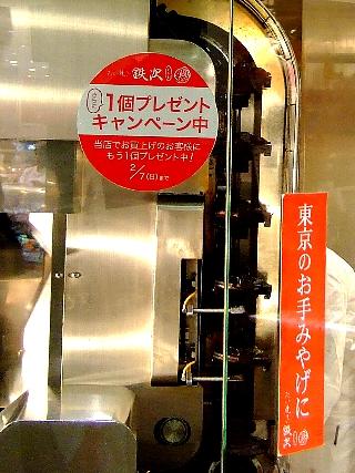 たい焼き鉄次03