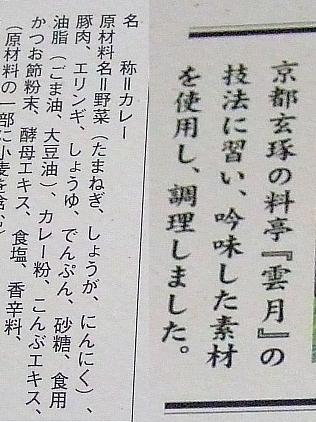 雲月カレー丼02