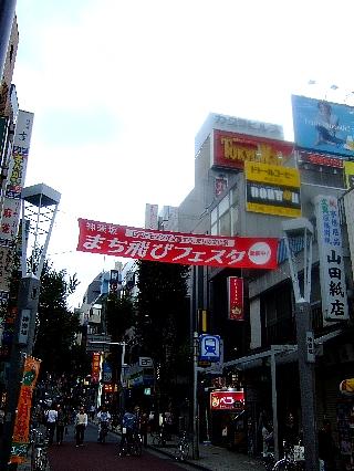 神楽坂まちとびフェスタ00