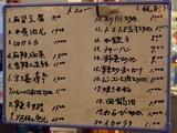 珍珍09(メニュー)800600
