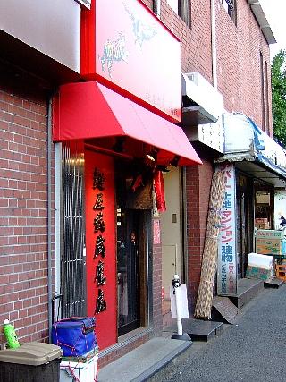 070528麺屋武蔵鷹虎00