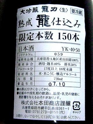 080401龍力03