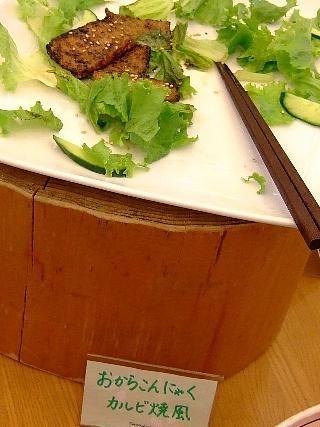 菜食健美07