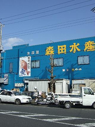 森田水産01