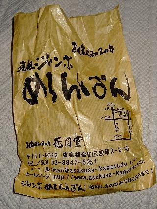 花月堂のメロンパン01