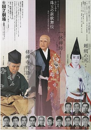 新歌舞伎ポスター02