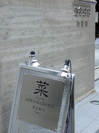 菜食健美01