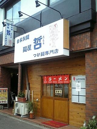 つけ麺哲00店舗外観