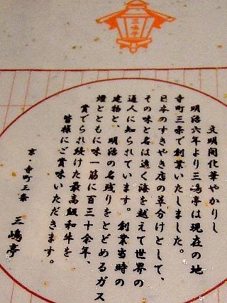 三嶋亭03