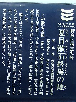 漱石公園05