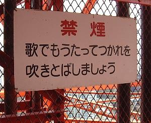 東京タワー(階段4)