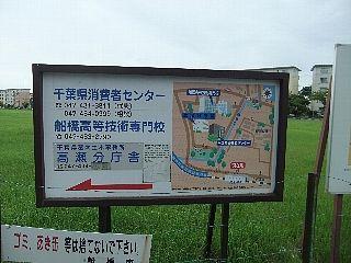 千葉県消費者センター01