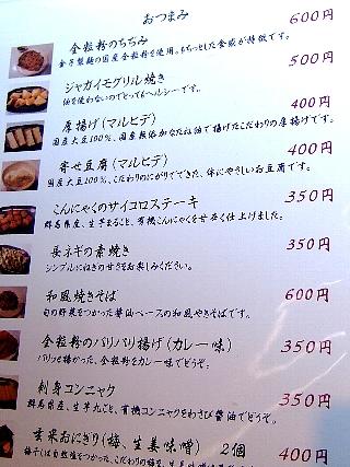 マクロビ一菜06