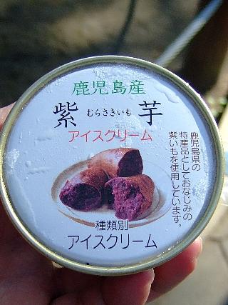 紫芋アイス01