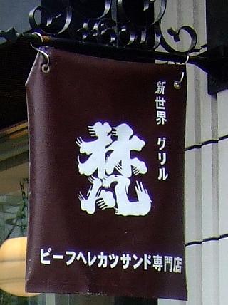 銀座ヘレカツ梵02