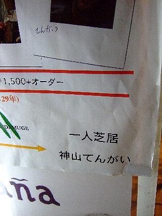 玉井さんinラカーニャ04