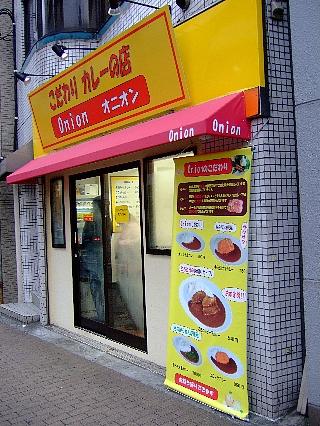 こだわりカレーの店Onion01