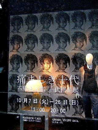石原慎太郎作品展01